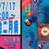 SP水曜劇場 第221回・遊劇舞台二月病『Round』