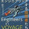 【感想】『Engineers in VOYAGE』: 現場のエンジニアの航海記録 #voyagebook