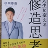 松岡修造は「修造思考」を出版すること自体が前向きなんだと思う。
