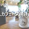 済州島(チェジュ島)*店員さんが一人もいない!無人カフェ・夕焼けの丘(노을언덕)