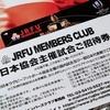 日本ラグビーフットボール協会 招待券の偽造問題