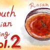 【南インド料理備忘録】Vol.2 ラッサム