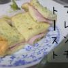ズッキーニのポタージュでフレンチトースト!!コンポタフレンチトーストをズッキーニでアレンジ!!