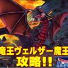 【星ドラ】冥竜王ヴェルザー魔王級!最新攻略は黄金竜のつかいとツメが勝利のカギだ!!【星のドラゴンクエスト】