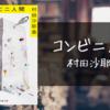 【book_59】普通という名の狂気 『コンビニ人間』
