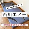 【西川エアー】マットレス、3年以上使ってわかった寝心地や寿命などいろいろレポします!(口コミ・評判)