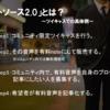 現役戦略コンサルタント「Shin」が提唱した、革命的なビジネス概念「アウトソース2.0」とは?
