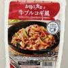 【ファミマ】牛プルコギ風を食べてみた!