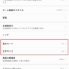 Huawei P20(EML-L29) No.1 初期設定,TIPS的なこと