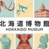 [企画展]★ようこそ北海道博物館へ 学芸員おすすめの1点 展