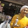 モヤモヤさま〜ずのロケが来たよ!(8月30日 木曜日 晴れ)第119話