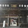 高幡不動尊に行ってきました