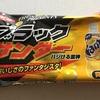 ブラックサンダーの爽快オレンジ味はおいしさのファンタジスタらしいよ!