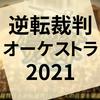 『逆転裁判オーケストラコンサート ザ・ベスト ONLINE』の感想