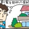 【レッツ住み替え】ローンの残った家が1日で売れた! 売主も驚くスピーディーな住み替え