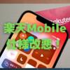 楽天Mobile,iOS版「Rakuten Link」の仕様を大幅変更〜まさか,じわじわと有料化しないですよね?〜