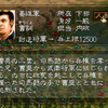三国志5 武将 曹訓