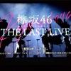 欅坂46 THE LAST LIVE