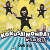 dot zip「リアル脱臭ゲーム KOKUSAI MONDAIからの脱出」にソロで参加