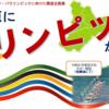企画展「相模原にオリンピックがくる」相模原市立博物館で開催!!