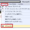 【SQL Server】エディタに行番号を表示するやり方を解説します