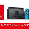 Switch本体更新