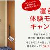 日本郵便が置き配バック「OKIPPA」を10万世帯に無料配付するキャンペーンを実施中