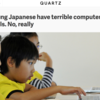 「Young Japanese have terrible computer skills. No, really」、ってどうやって測ったのだろう?