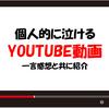 【感動するYOUTUBE動画】ユーチューブにアップされた動画で短いけれど感動する泣きたい人におすすめの動画!心が洗われる気がします☆