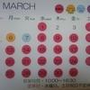 2017年3月の営業カレンダー