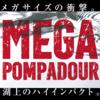 【ジャッカル】デッドスローが生み出す、かつてない集魚力のクローラーベイト「メガポンパドール」通販予約受付中!