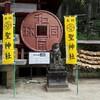 神社巡り~聖神社~秩父の銭神様
