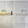 レイコップ新商品ふとんコンディショナー 「企業公認シエスタ」キャンペーン?