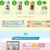 【4/30】紀文商品でおいしく減塩キャンペーン【レシ/web*はがき】