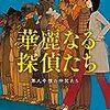 華麗なる探偵たち(第九号棟シリーズ) 赤川次郎
