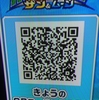 ピクシー QRコード