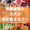 【多忙ビジネスマンの体調管理】おすすめ「完全食」&「サプリメント」(2019年版)