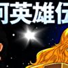 覚え書き日記『視聴止まらぬ銀英伝…』(2017・05/05)