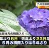 九州北部地方梅雨入り