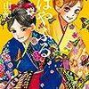 『ちはやふる(40)』 末次由紀 BE・LOVEコミックス 講談社