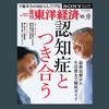 【ブックレビュー】BOOKS&TRENDS・週刊東洋経済2018.10.13
