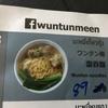 やっと、ちょっと、値上げ・えび雲呑麺@菊花園麺家 Gokfayuen , トンロー
