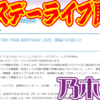 【乃木坂46】「9th YEAR BIRTHDAY LIVE」開催決定!!