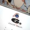 新版画・浮世絵ファンへ!和樂十二・一月号の付録カレンダーが最高