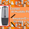 【PR】Coolpo AI Huddle PANA|Amazonセール買い時チェッカー特別版