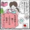 【WORK】日経DUAL「マンガ 愛しているのにまさか私が教育虐待?」3・4回