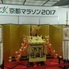 明日は京都マラソン!