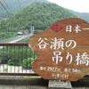 谷瀬の吊り橋と十津川温泉旅行(日帰り)