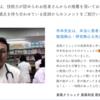 長尾和宏医師の違法診療疑惑と、医師法に違反する商売の助長。カイロプラクターをリハビリのリーダーにし、開業したカイロプラクティック店を推薦している。