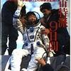 ロシアの宇宙飛行士はみんな知っていた「月面着陸は捏造だ」(秋山豊寛)